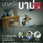 Master Poster Bird Cinema_Create-01