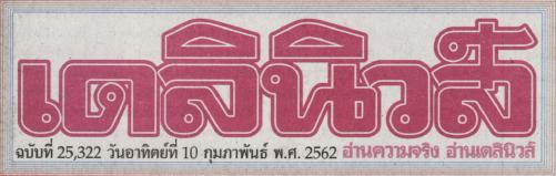 D 10 02 62.1